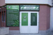 Оксімед, медичний кабінет фото