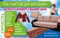 Чистий дім Житомир, клінінгова компанія фото
