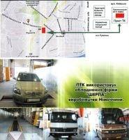 Техосмотр на Киевской, станция технического обслуживания автомобилей фото