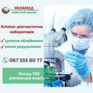 Міламед, медичний центр фото