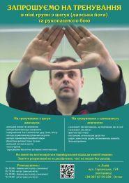 Українська федерація Шоу Дао, даоська йога, цигун, масаж, самозахист фото
