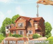 Позитив, агентство нерухомості фото