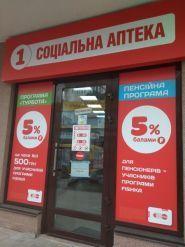 Мережа соціальних аптек - фото 1