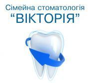 Вікторія, сімейна стоматологія фото