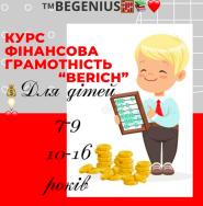 BeGenius, ментальна арифметика фото
