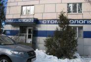 Стоматологічна клініка доктора Хотимского - фото 1
