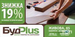 БудPlus, маркет плитки та сантехніки фото