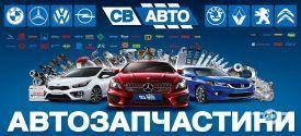 СВ Авто, магазин автозапчастей фото