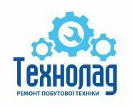 ТЕХНОЛАД, ремонт побутової техніки фото