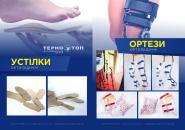 Терно-Топ, ортопедичний центр фото