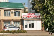 Центр стоматології, стоматологічна клініка - фото 1