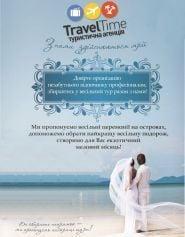 Travel Time, туристична агенція фото