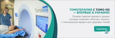 TomoClinic, онкологічна клініка фото