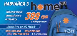 Home Net, телекомунікаційна компанія фото