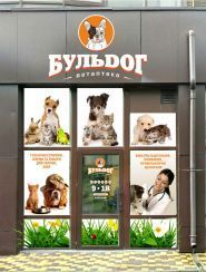 Бульдог, ветеринарная клиника и аптека - фото 1