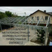 Изготовление металлоконструкций Сварочные работы Проектирование - фото 1