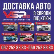 VSP-AUTO UKRAINE, доставка  автомобилей из Европы - фото 1