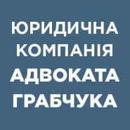 Юридична компанія адвоката Грабчука - фото 1