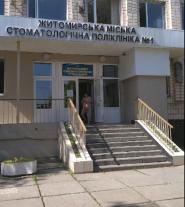 Житомирська міська стоматологічна поліклініка №1 - фото 1