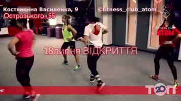 Атом, фитнес клуб г. Винница