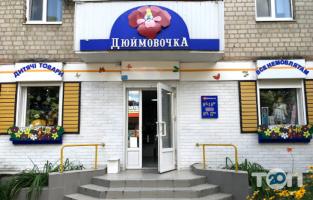 Дюймовочка, магазин дитячих товарів фото
