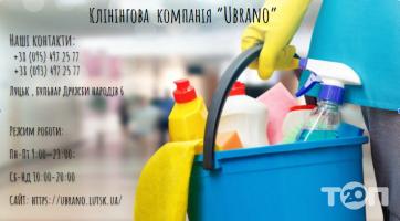Ubrano, клінінгова компанія фото