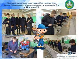 Центральноукраїнське  вище професійне училище імені Миколи Федоровського - фото 9