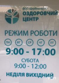 Медико-оздоровчий центр Щербакова Є. Д. - фото 10
