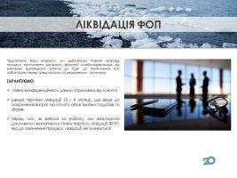 Корпорація Глобал Консалтинг, консалтингова та аудиторська компанія - фото 10