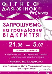 FitCurves, фітнес-клуб - фото 1