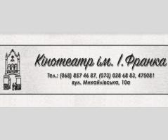 Кінотеатр імені І.Франка, кінотеатр - фото 1