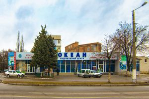 Океан, магазин сантехніки - фото 1