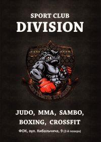 Zhytomyr Division, спортивний клуб - фото 1