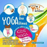 Kids Yoga, спортивна секція - фото 1