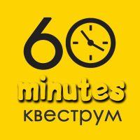60 minutes, квеструм - фото 1