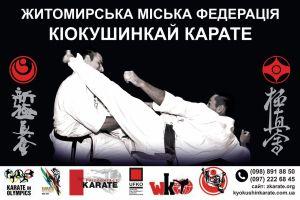 Кіокушинкай карате, житомирська міська федерація - фото 1