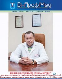 Вінпрофімед, лікувально-реабілітаційний центр - фото 2