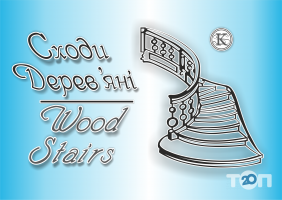 Wood Stairs - фото 2