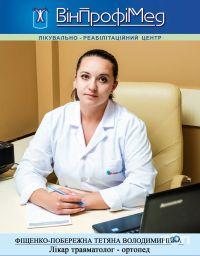 Вінпрофімед, лікувально-реабілітаційний центр - фото 1