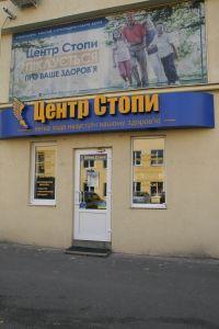 Центр стопи, клініка - фото 26