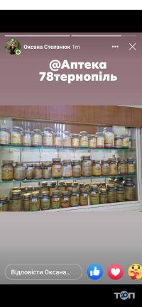 Тернопольская областная аптека 78 - фото 10