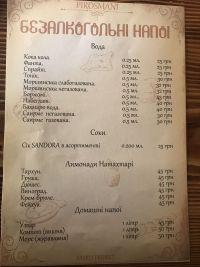 Меню Pirosmani, ресторан грузинської кухні - сторінка 1