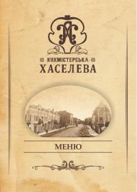 Меню Кухмистерская Хаселева - страница 1