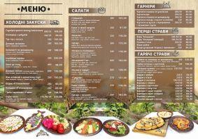 Меню Козацький стан, ресторан - страница 1