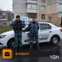 Фортеця-Гарант, послуги по пультовій охороні об'єктів - фото 10