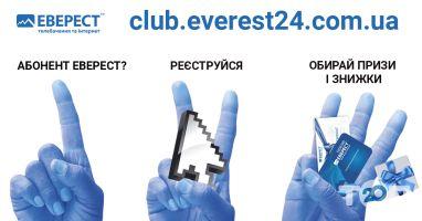 Эверест, теле-радио компания - фото 11