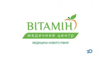 Вітамін, центр здоров'я фото