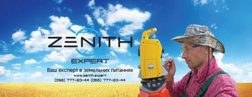 ZENITH EXPERT, землевпорядна організація - фото 1