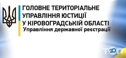 Управление государственной регистрации Главного территориального управления юстиции в Кировоградской области фото
