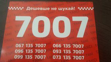 405 / 777-777/ 777-555, таксі - фото 3